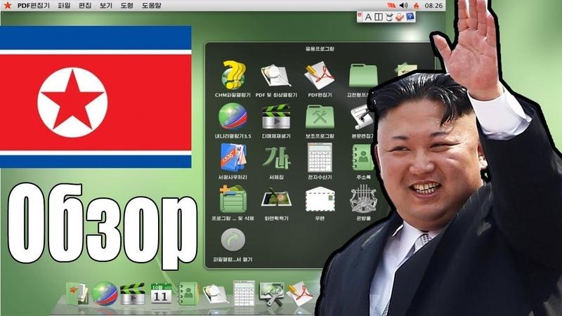 REAL СевероКорейская ОС! Ставим пародию на Mac OS - RedStar OS 3 прямиком из КНДР