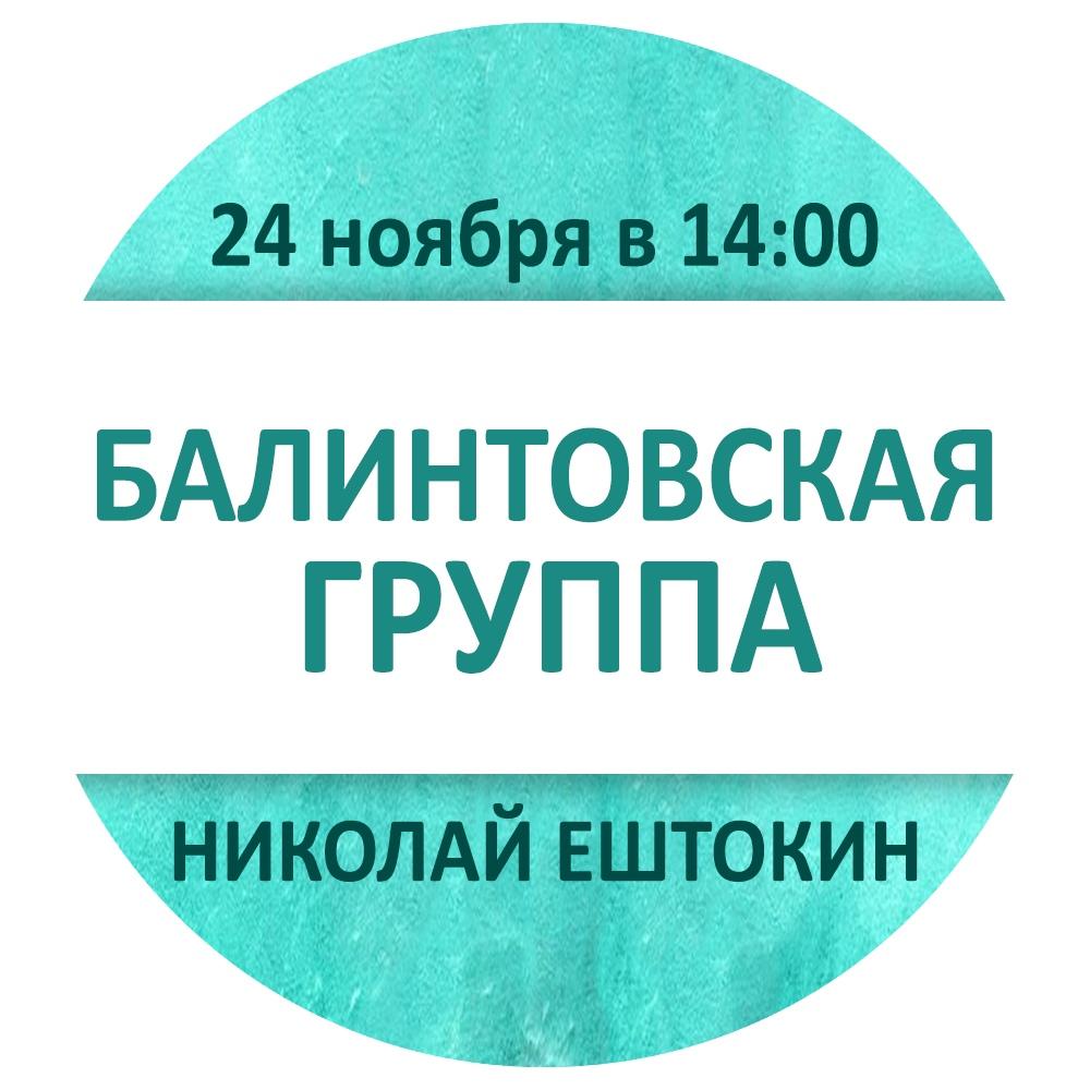Афиша Ростов-на-Дону Балинтовская группа (людям помогающих профессий)