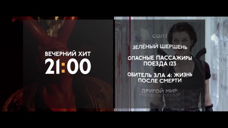 Вечерний хит в 21-00. Всю неделю на Кино ТВ