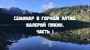 Семинар в Горном Алтае 18-27 июля 2018 г. Валерий Пякин. Часть 1