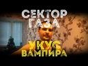 Сектор газа - Укус Вампира - кавер - cover - аккорды - табы - от - ShamanSasha