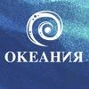 Океания   Бассейн для детей   Кудрово