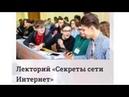 Лекторий Национального Центра Профессиональной Ориентации Университет Мечты
