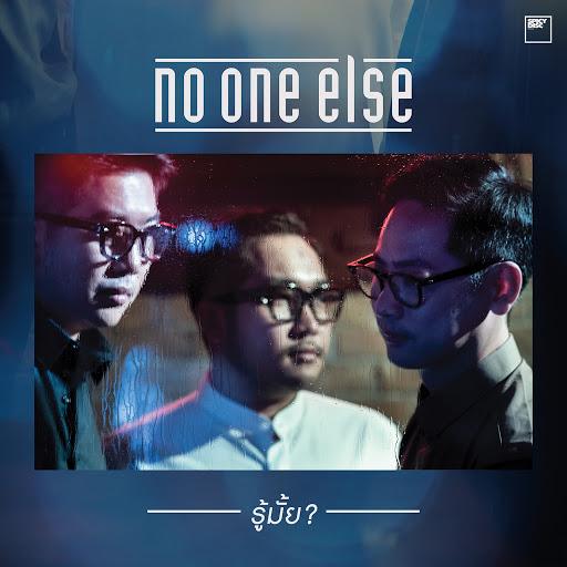 No One Else альбом รู้มั้ย?