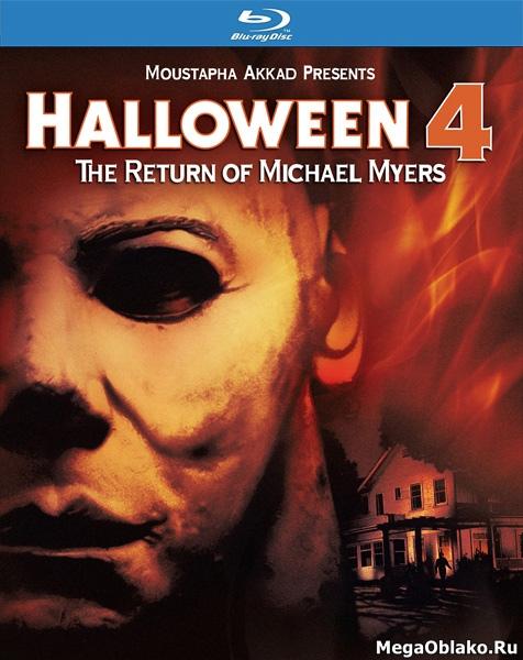 Хэллоуин 4: Возвращение Майкла Майерса / Halloween 4: The Return of Michael Myers (1988/BD-Remux/BDRip/HDRip)