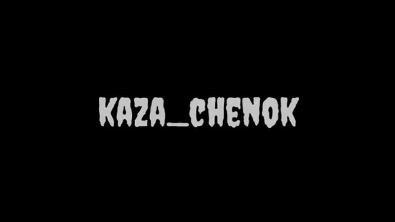 Kaza_chenok-я дикий трейлер