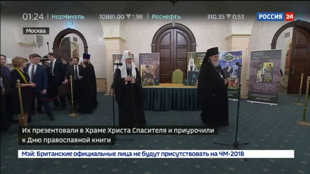 Новости на Россия 24 • Патриарх презентовал в Храме Христа Спасителя свои изданные труды