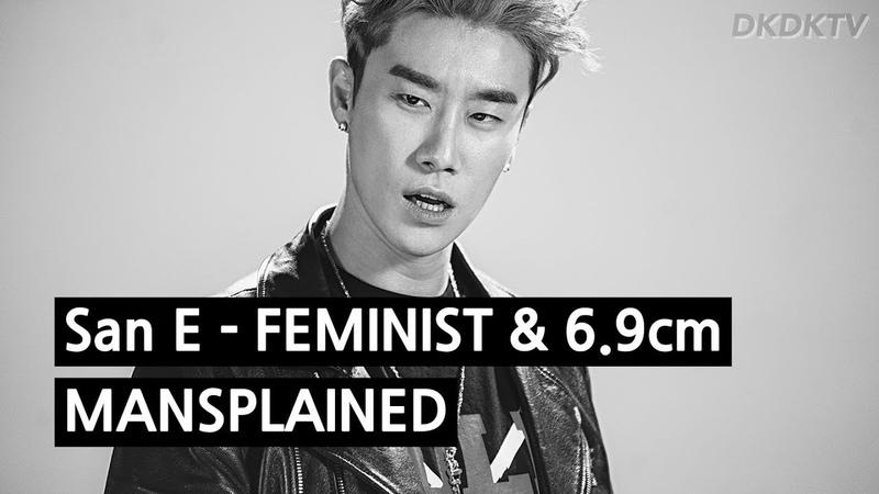 San E - FEMINIST 6.9cm Mansplained by a Korean