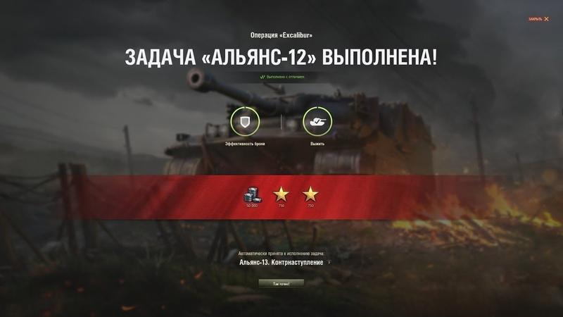 World of Tanks Операция Excalibur выполняем с отличием ЛБЗ Альянс 12 Глухая оборона 21