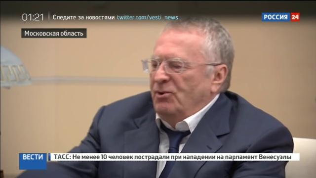 Новости на Россия 24 • Жириновский предложил Путину не оставлять дольщиков наедине с застройщиками