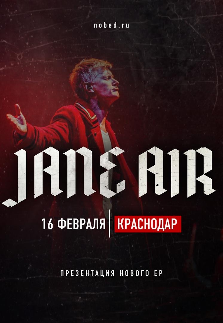 Афиша Краснодар JANE AIR КРАСНОДАР 16 фев.