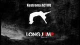 Long Jump KOSTROMA - Наши постоянные посетители Илья и Максим