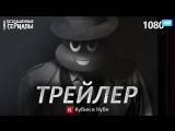 Американский вандал / American Vandal (2 сезон) Трейлер (Кубик в Кубе) [HD 1080]