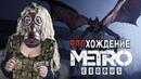 Продолжаем прохождение Metro Exodus! ч.2 РОЗЫГРЫШ ключа на игру