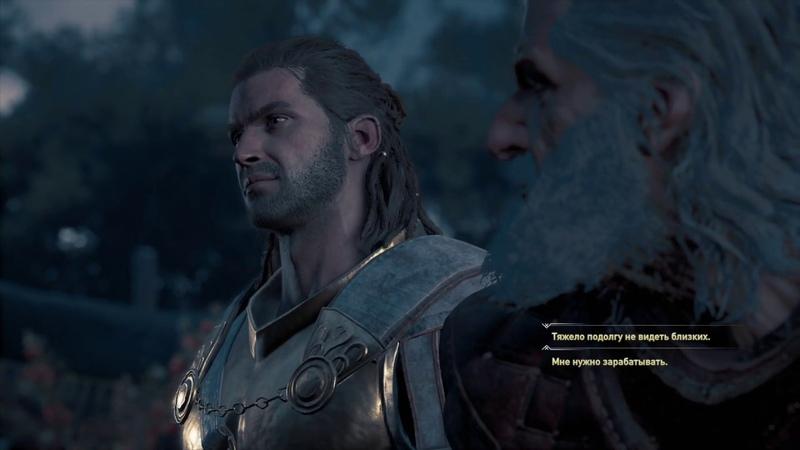 Assassin's Creed Odyssey Наследие первого клинка: эпизод 3 - Родословная