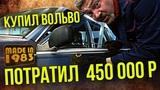 Volvo 760 GLE 1983   попал на бабки, потратил уже 450 000 р  Восстановление Вольвотрона  Зенкевич