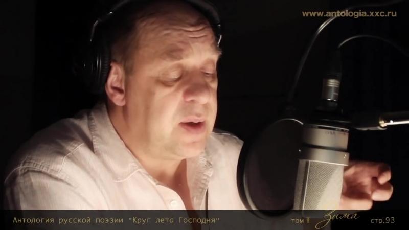 Александр Феклистов читает стихотворение Бориса Пастернака После вьюги