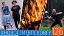 ТВ ПсковГУ. Выпуск 126 - Выжить