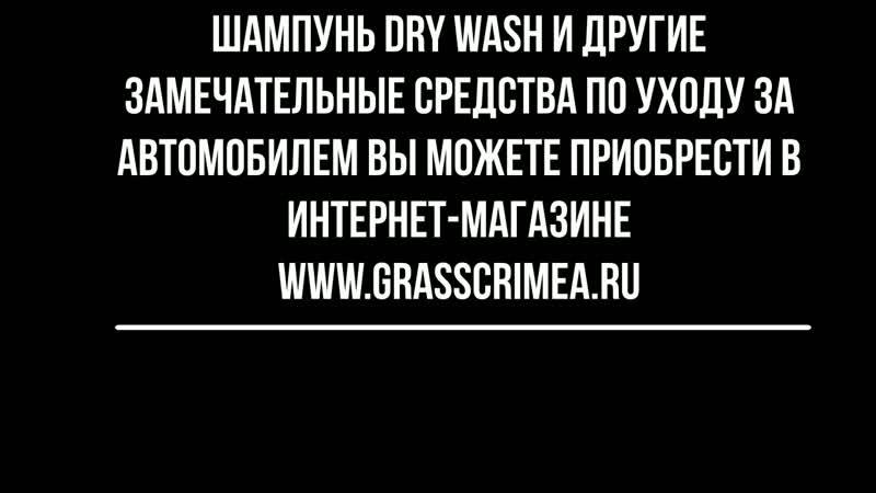 Мойка без воды - шампунь GRASS DRY WASH