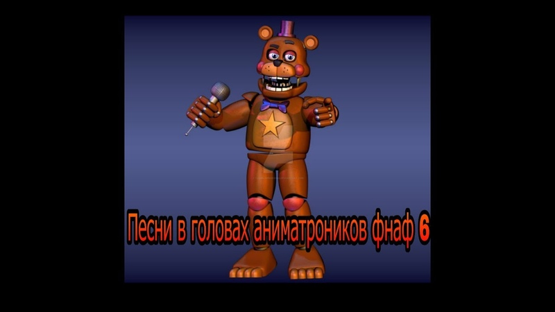 Песни в головах аниматроников фнаф 6.