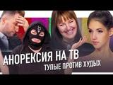 АНОРЕКСИЯ НА ТВ: тупые против худых | ПАНОПТИКУМ