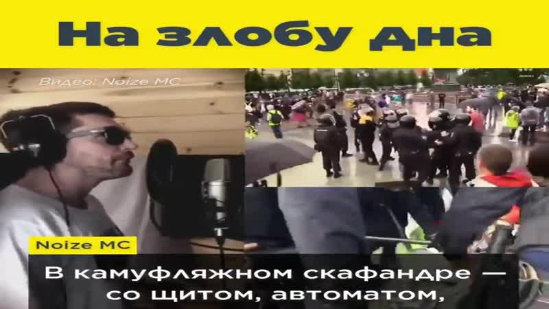 Noize MC клип ЛЕХА КОСМОНАВТ. О протестах и «космонавтов»