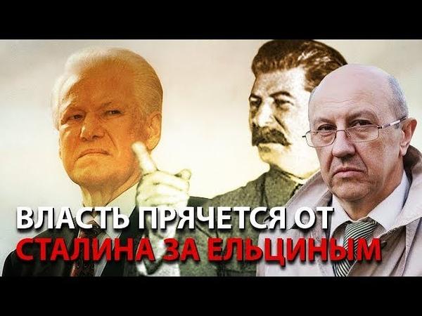 Переименование аэропортов власть прячется от Сталина за Ельциным