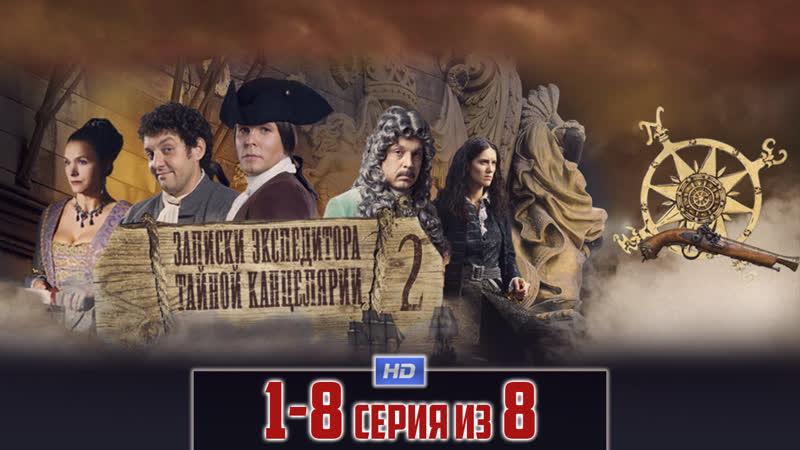 Записки экспедитора тайной канцелярии (2 сезон ) / 2011 (детектив, история, приключения). 1-8 серия из 8 HD