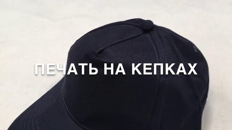 Печать на кепках PERU 2019 на заказ в ИванычЪ GROUP (y-ivanycha.ru)