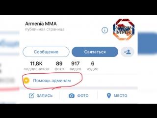 Пожертвования Armenia MMA