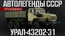 Урал-43202-31 Автолегенды СССР Грузовики №29 Обзор масштабной модели 143