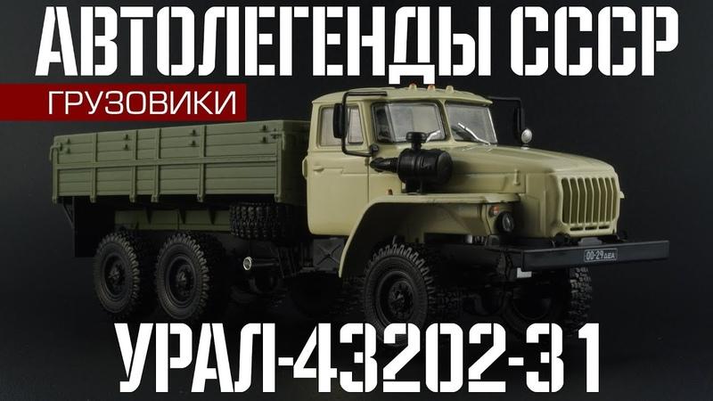 Урал-43202-31 | Автолегенды СССР Грузовики №29 | Обзор масштабной модели 143