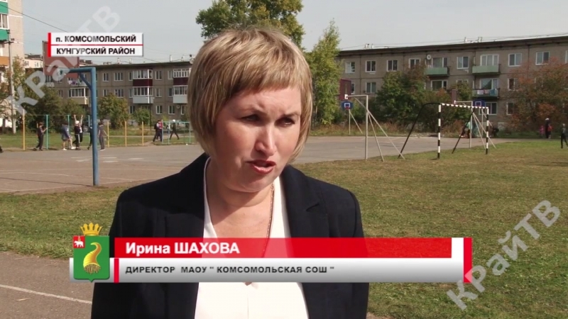 КРайТВ 07 09 2018 Кунгурское районное информационное агентство