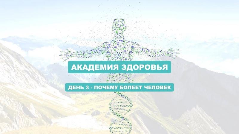Курс Природное здоровье день 3 / 12.12.18