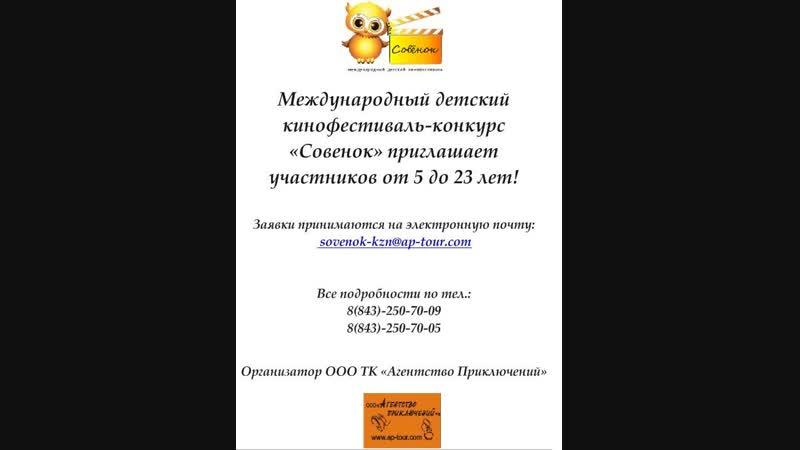 Международный детский кинофестиваль -конкурс Совенок.