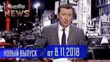 Ошибки Перевода На Встрече Путина и Трампа - Новый ЧистоNews от 08.11.2018