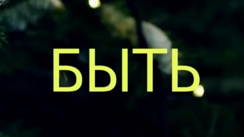 «Быть». Короткометражный фильм.