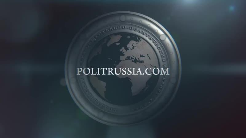 [PolitRussia] Россия спасет Иран от США (Камран Гасанов)