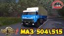 ETS 2 Обзор Мода МАЗ 504B 515B Легенда СССР