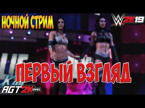 AGT - РЕЛИЗ WWE 2K19! (ПЕРВЫЙ ВЗГЛЯД НА ИГРУ|НОЧНОЙ СТРИМ с Миксоменом) ЗАПИСЬ ОТ 05.10.18