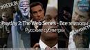 REDUX Payday 2 The Web Series Все эпизоды Дантист Русские субтитры