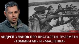 Андрей Уланов про пистолеты-пулеметы