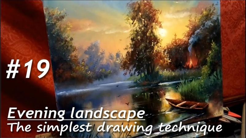 19 Самая ПРОСТАЯ ТЕХНИКА рисования. Как нарисовать вечерний пейзаж маслом