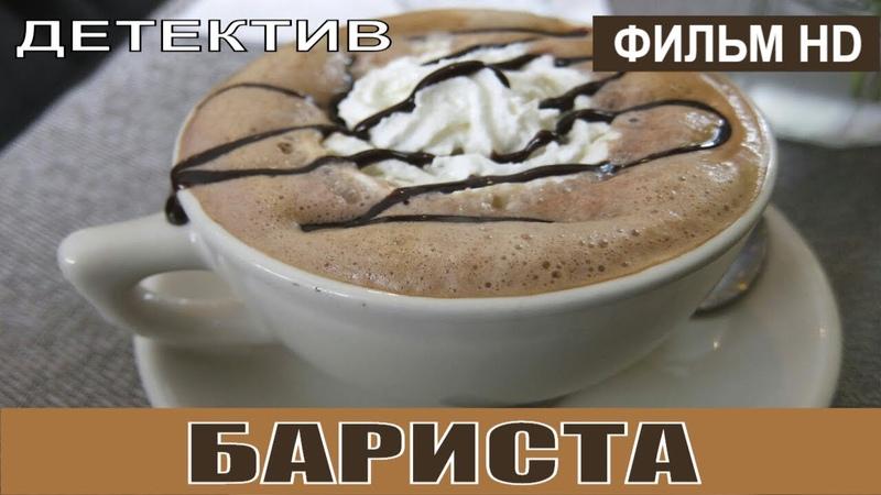 Интригующий Детектив | БАРИСТА | Русские Мелодрамы