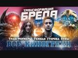 KINOKOS Все киногрехи Трансформеры 3 Тёмная сторона Луны
