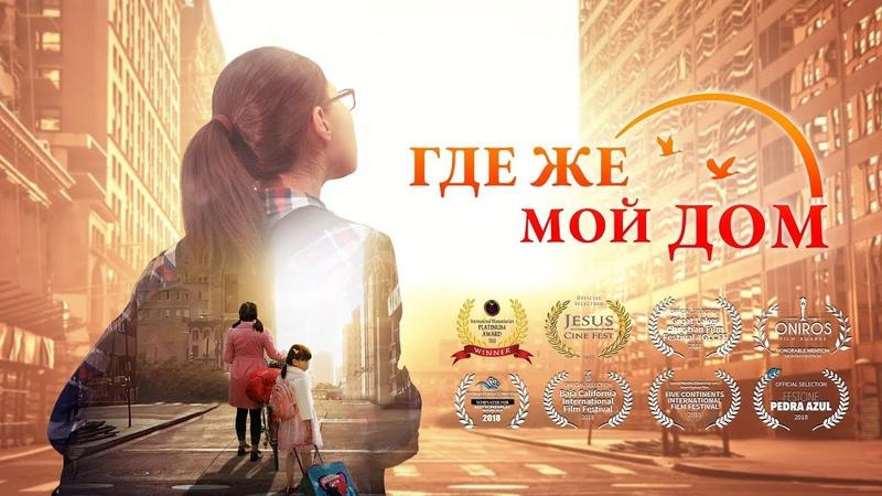 Лучший семейный фильм | Бог - мое спасение «ГДЕ ЖЕ МОЙ ДОМ»