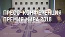 Премия Мира 2018. Пресс-конференция