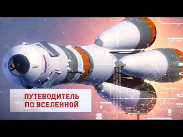 Ракетные двигатели будущего. Владимир Сурдин. Путеводитель по Вселенной