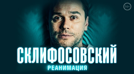 Склифосовский • 5 сезон 1 серия
