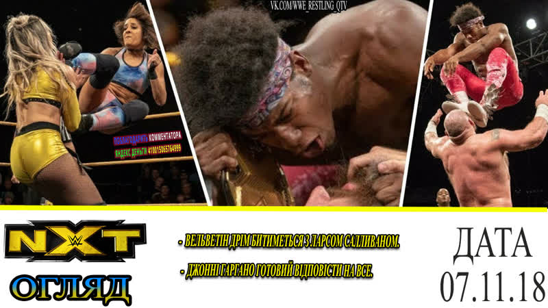 [Wrestling Ukraine]Highlights]WWE NXT 7 November 2018 HD]Огляд Українською]